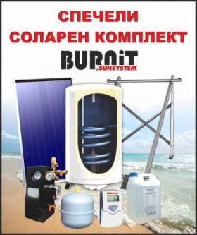 Спечели соларен комплект Burnit