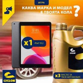 "Спечели Apple iPad 10.2"" от Cyclon Lubricants Bulgaria"