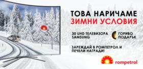 Спечелете гориво и телевизори Samsung от Ромпетрол