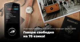 Спечели Мултиезиков преводач Skyfon 5000 с 5 MP камера