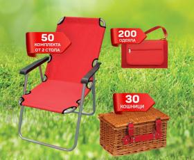 Спечелете кошници за пикник, комплект столове и одеала за пикник от Роден край