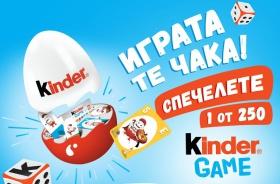 Спечелете 250 настолни игри Kinder