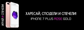 СПЕЧЕЛИ - IPHONE 7 ROSE GOLD