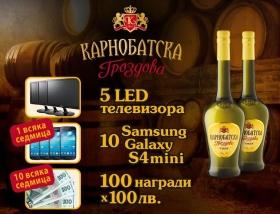 Карнобатска Гроздова раздава 5 телевизора, 10 смартфона и 100 награди по 100 лв.