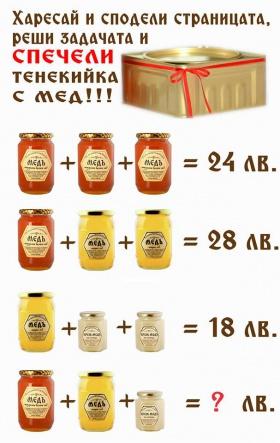 Спечели тенекийка с мед