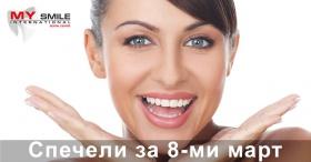 Спечели избелване на зъби