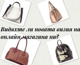 Спечели чанта по избор