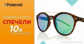 Спечели слънчеви очила POLAROID