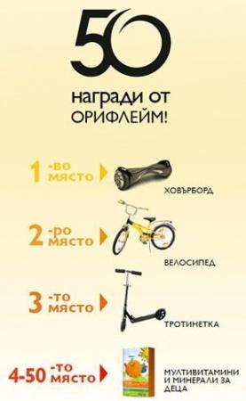 Спечелете ховърборд, велосипед и още много награди в конкурса за детска рисунка