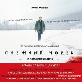"""Спечели двоен билет за филма """"Снежния човек"""" и едноименния роман на Ю Несбьо"""