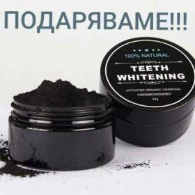 Спечели Кокосов въглен за избелване на зъби