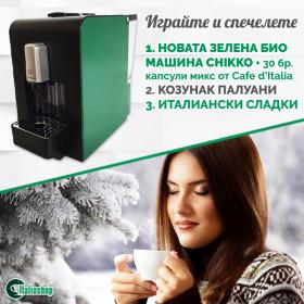 Спечелете зелена био машина CHIKKO + 30 бр. капсули микс от Cafe d