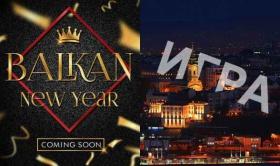 Спечели 5-звездна Нова година в Белград за теб и твоите приятел