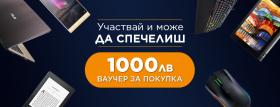 Спечели ваучер за покупка на стойност 1000 лв!