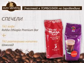 Спечелете 1кг кафе /мляно или на зърна/ Rohha Ethiopia Premium Bar + 1кг разтворима шоколадова напитка