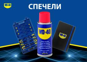 Спечели комплект от WD40 Bulgaria