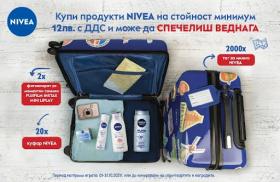 Спечелете фотоапарати, куфари и още 2000 награди от Nivea