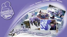 Фестивал на нежността - зимни Милка игри