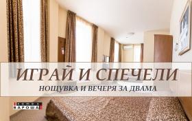 Спечелете нощувка и вечеря за двама в Hotel Varosha Lovech и Restaurant Drakata