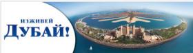 Спечели 8-дневна екскурзия в Дубай за двама