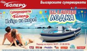 Спечели лодка