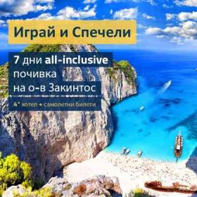 Спечели 7 дни All-Inclusive почивка за двама на остров Закинтос в хотел 4* и вкл. самолетни билети!