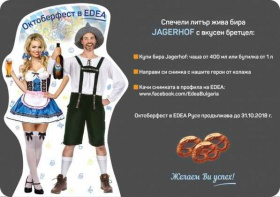 Спечели безплатна бира Jagerhof