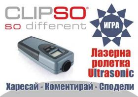 Спечели скъпа лазерна ролетка ULTRASONIC