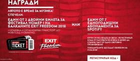 Спечели двоен билет за музикалния фестивал Exit в Сърбия, едногодишен абонамент за музикалната платформа Spotify