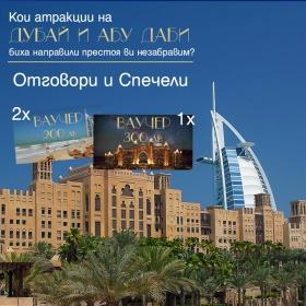Спечели ваучер за пътешествие в Дубай и Абу Даби