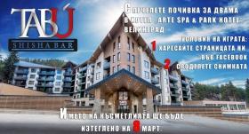 Спечелете почивка за двама в ARTE SPA AND PARK HOTEL