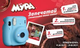 Спечелете 10 фотоапарата за моментни снимки от Мура