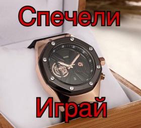 Спечели часовник А.P
