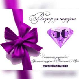 Спечелете ваучер за подарък от Оригинални Подаръци - Кристални & Арт на стойност 50лв