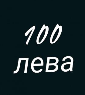 Спечели 100 лева