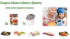 "Спечелете хлебопекарна Мулинекс и 3 книги ""Вкусно с Йоли"""