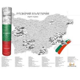 Спечелете Скреч карта на България за изтриване, със 100 обекта