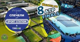 Спечели 8 билета за ATP Finals в Лондон, 3 плажни кърпи на Tennis.bg