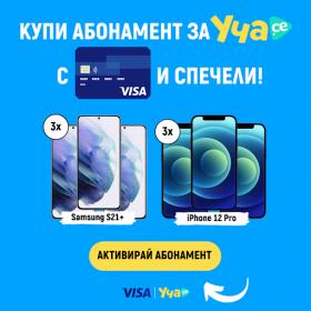 Спечелете 3 телефона Samsung S21+ и 3 телефона iPhone 12 Pro