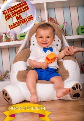 Спечели интерактивно детско фотьойлче