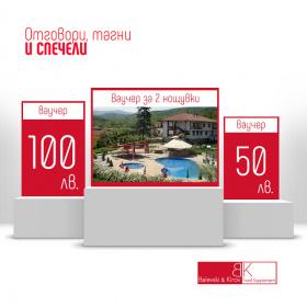Спечелете почивка в Трявна и ваучери по 100 и 50 лв от Balevski&Kirov