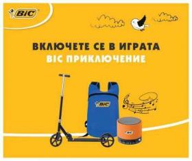 Спечелете 20 детски раници ΒΙC, 5 Bluetooth клони и 1 тротинетка