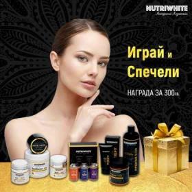 Спечели пълен комплект козметика от NutriWhite на стойност 300 лв.