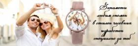 Спечели уникален ръчно изработен часовник със снимка