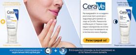 Спечелете 150 комплекта с продукти CeraVe за тестване