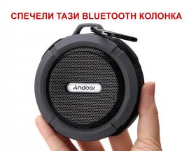 Спечелете тази Bluetooth колонка