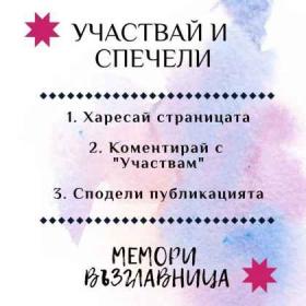 Спечели Луксозна мемори възглавница