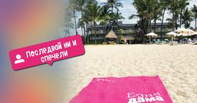 Последвай ни в INSTAGRAM и спечели стилна плажна кърпа