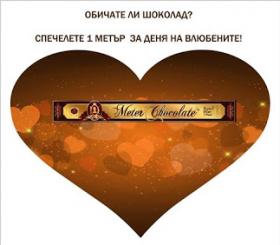 Спечелете 1 метър шоколад за Свети Валентин