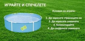 Спечели сглобяем басейн BESTWAY